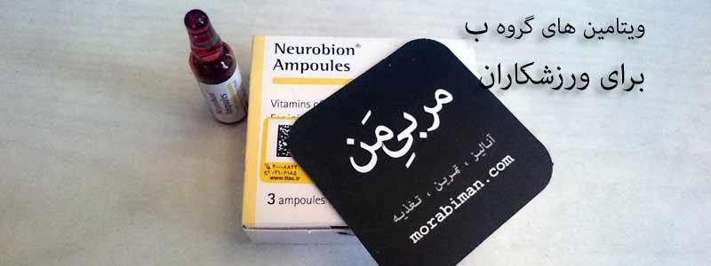 ویتامین های گروه ب