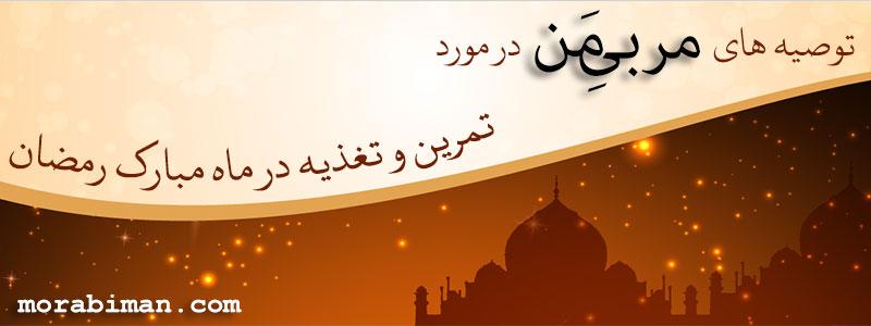 نکات تمرین و تغذیه در ماه مبارک رمضان